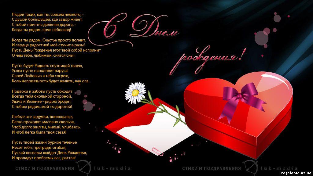 Поздравления в открытках с днем рождения любимому